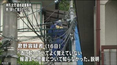 【神戸小1女児事件】君野容疑者「酒に酔っていてよく覚えていない。行方不明の報道まで女の子については知らなかった」