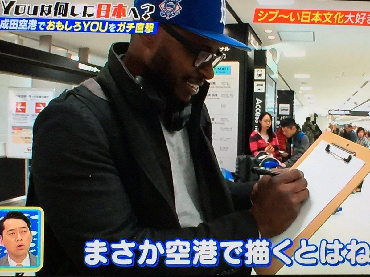 「YOUは何しに日本へ?」に出た黒人の正体がやばいwwwwww(画像あり)