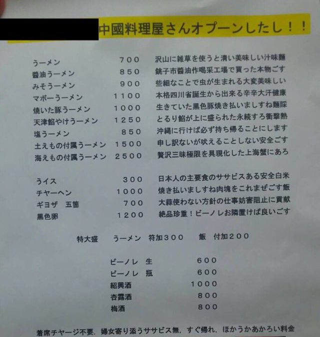 【困惑】高級蕎麦屋のメニューが意味不明wwwご覧くださいwww(画像あり)
