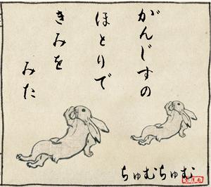 鳥獣戯画1