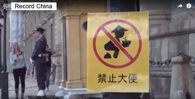 スウェーデンのテレビ局、中国人へ「歴史的建物の周囲で大便をしてはいけません!」と注意 中国大使館が抗議