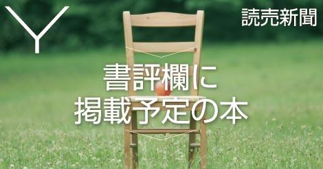 yomiuri-yotei