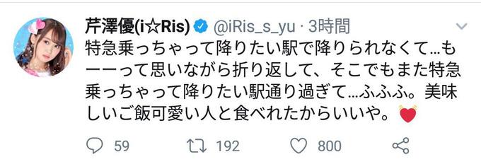 声優・芹澤優、Twitterで無賃乗車疑惑が浮上・・・