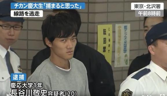 慶応大学・長谷川敬史、痴漢がバ...