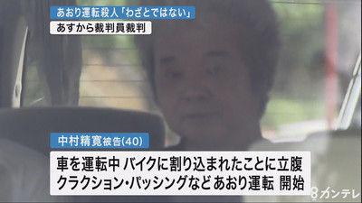 【堺市あおり運転】中村精寛被告「はい、終わりと言ったのは自分の人生が終わったという意味だった」「殺人というストーリーにあてはめられている」