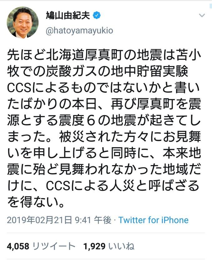 【北海道地震】鳩山由紀夫、Twitterでとんでもない投稿→道警がデマ認定・・・その内容がこちら(画像あり)