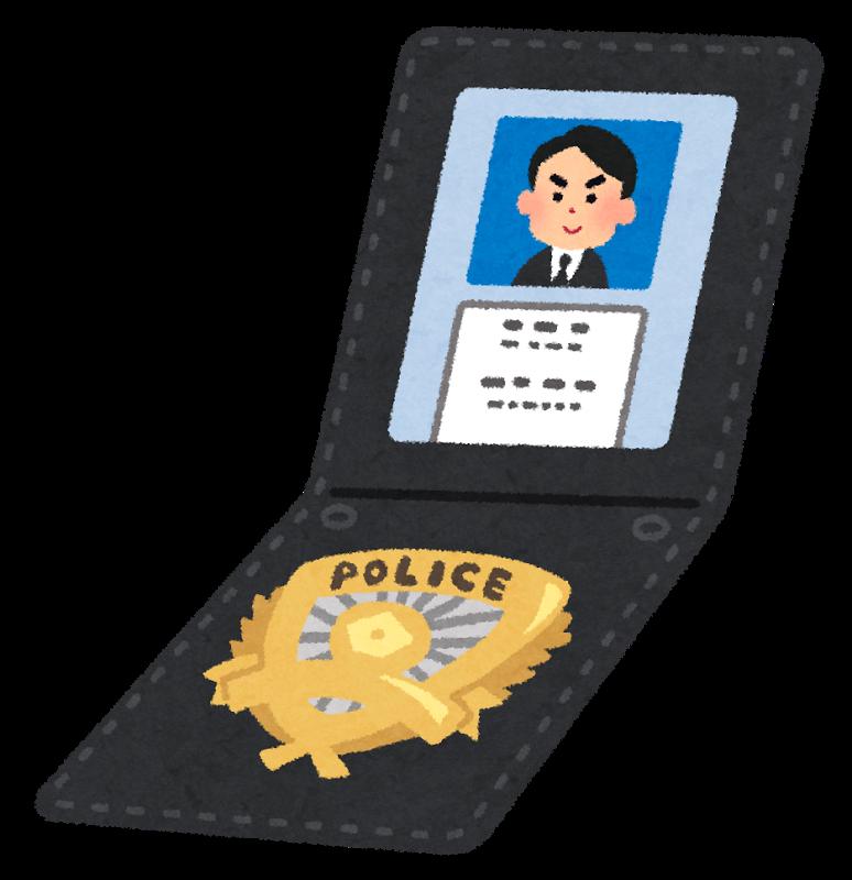 「警察手帳」の画像検索結果