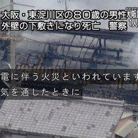 【東淀川区上新庄地震】生き埋めになった80歳男性も死亡・・・(画像あり)