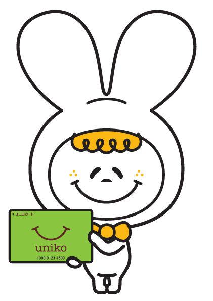 ファミリーマート、2018年春から電子マネー「UNIKO」を全国で取り扱い開始