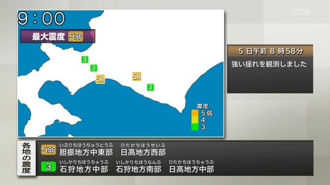 【北海道地震速報】胆振地方中等部、日高地方西部で震度5弱 M5.3