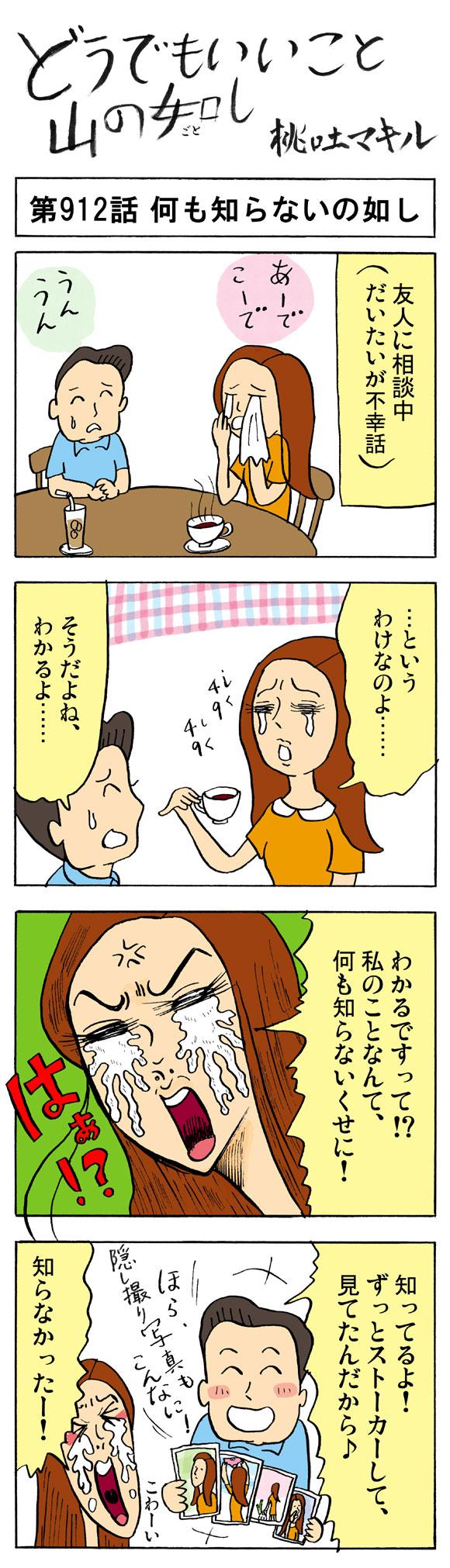 【4コマ】女さん絶叫「私の何がわかるのよッ!!」