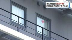 コロナ患者、ホテル6階窓から外出か 行方不明 大阪市