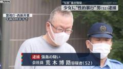 当時10歳知人の娘に性的暴行 男を逮捕 「10回くらいした」 東京