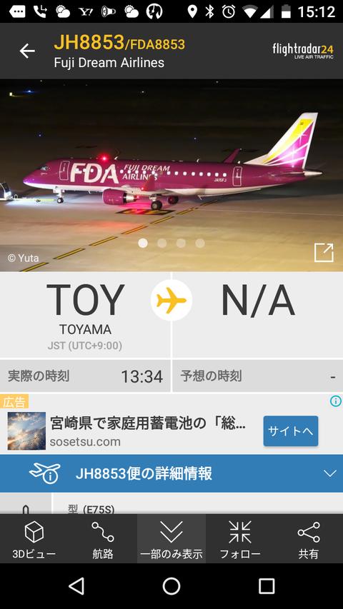 Screenshot_20200214-151259
