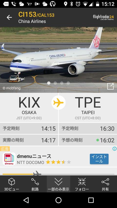 Screenshot_20200214-151203