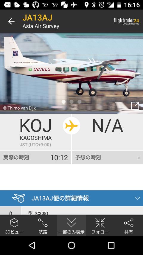 Screenshot_20200202-161638