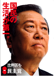 dpj2007election