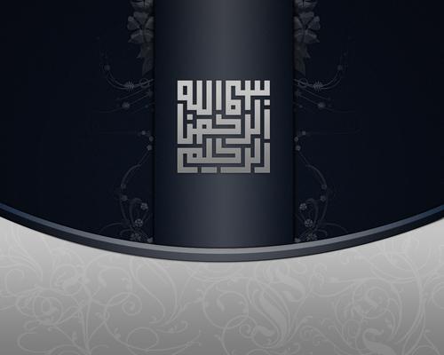 besm_allah_by_vet_elianoor
