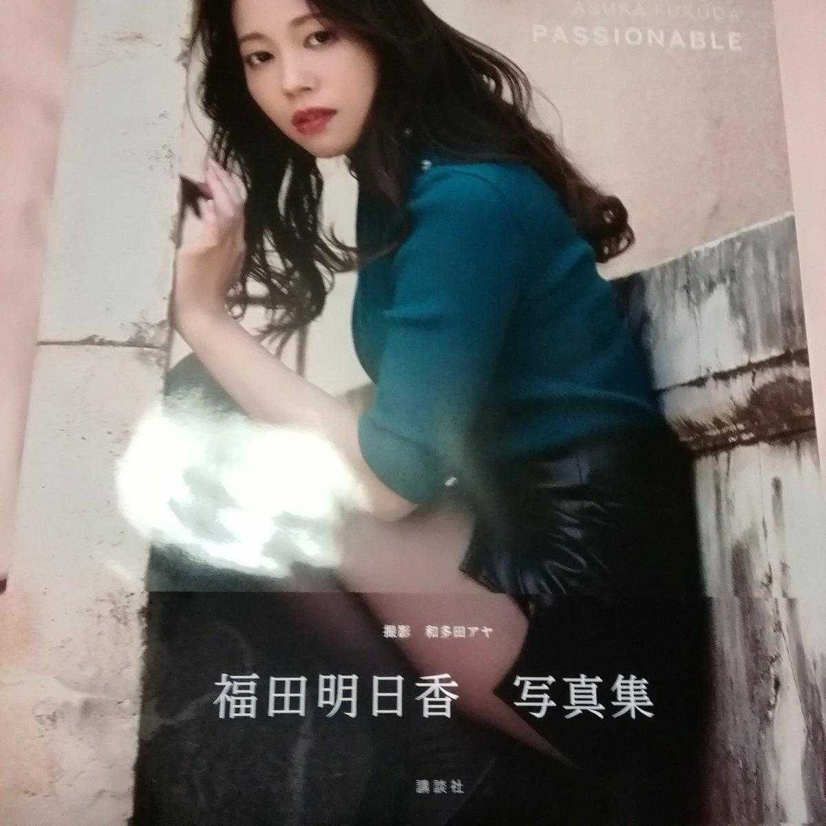 福田 明日香 写真 集