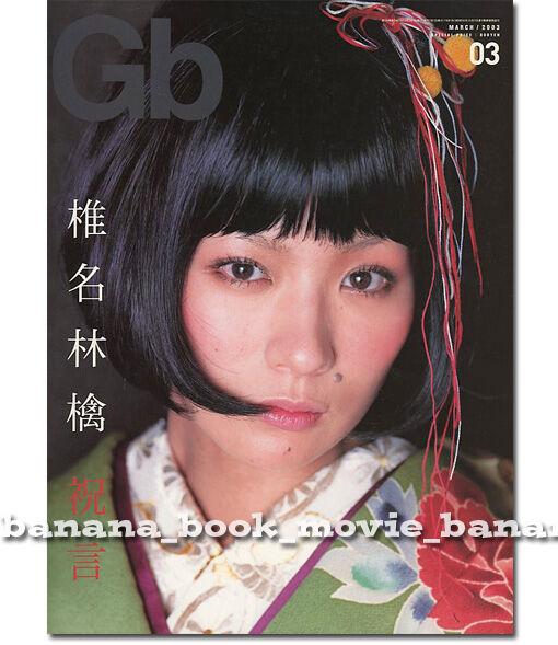 【椎名林檎】『ニュートンの林檎 』が98080枚を売り上げてALセールス首位獲得 GANG PARADE小沢健二が続く