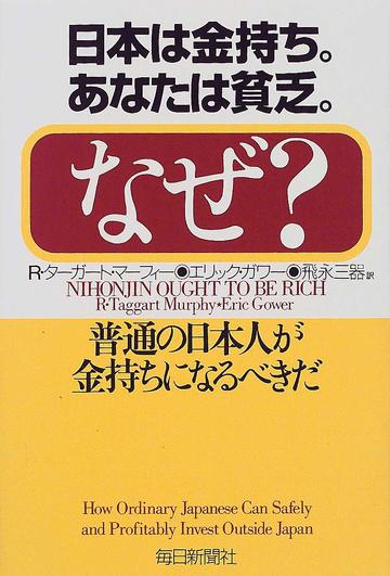【社会】「日本人は貧乏になった」 その残酷な事実に気付かない人が多すぎる