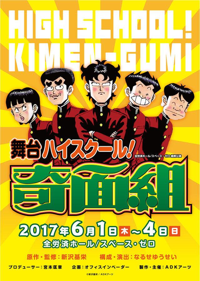 news_xlarge_kimengumi_visual