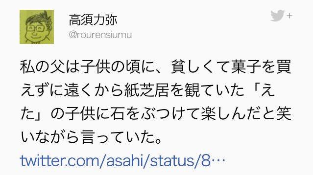 【悲報】高須院長の息子、院長を告発!「父はエタの人に石をぶつけて遊んでいた差別主義者!」