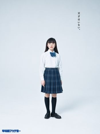 """芦田愛菜、進学塾の広告キャラに起用 """"天才はいない"""""""