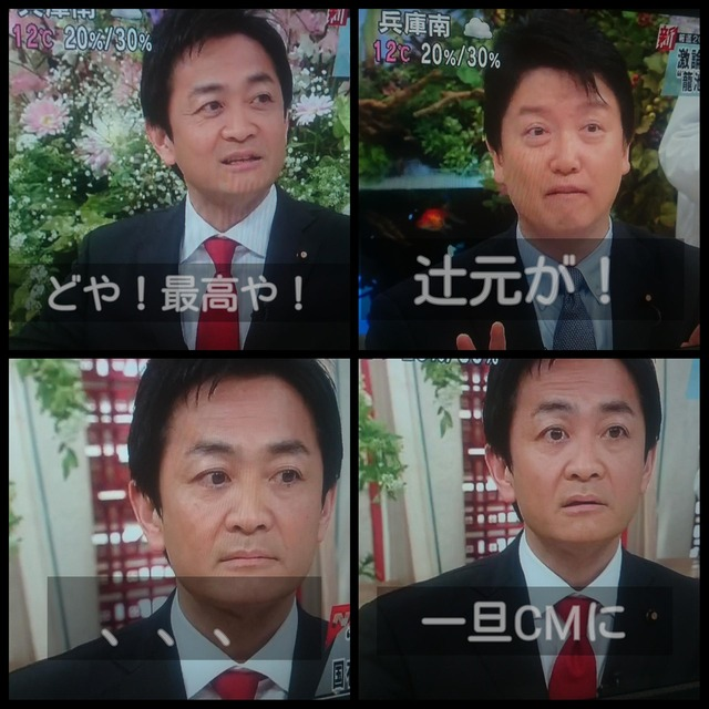 報道2001で維新足立議員が辻元清美に言及し民進玉木大慌て 番組も不自然にCM入り