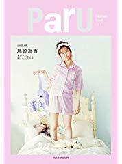"""【元AKB48】 島崎遥香、初のファンクラブ旅行も安定の """"塩対応"""" ?"""
