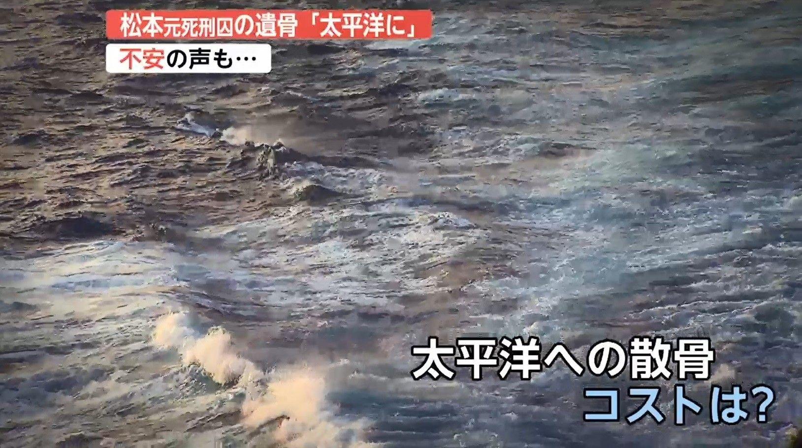【麻原彰晃】四女「遺灰を海に」サーファー「何か嫌だ」漁師「麻原の残骸を食った魚とかキツい」