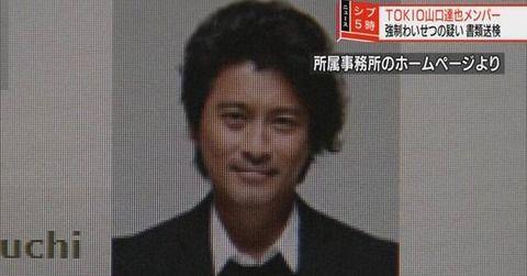 TOKIO・山口達也メンバー(46)、不起訴