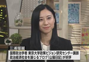 三浦瑠麗、福田次官擁護に疑問「なんでハニートラップにかかったと思うの?テレ朝はダメージ受けたんだから」
