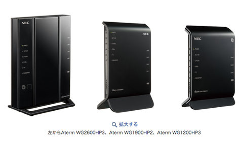 NEC、Atermの新製品を発表!謎技術「IPv6 High Speed」で3倍の高速化を実現