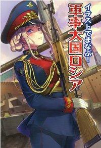 ロシアの美しき女性騎馬警官、日本人の心をつかむ