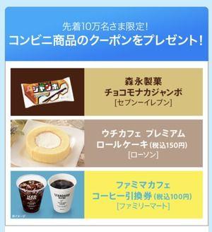【乞食速報】チョコモナカジャンボかプレミアムロールケーキかファミマのコーヒーが無料!いそげ!!