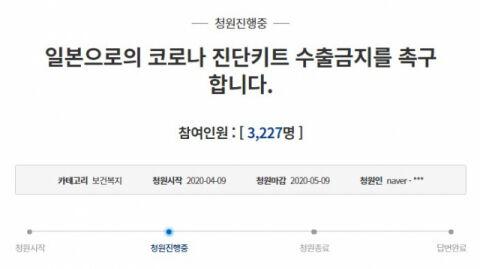 韓国製検査キットの対日輸出禁止を韓国大統領府に求める声が相次ぐ 日本側は要らないとの反応が多数