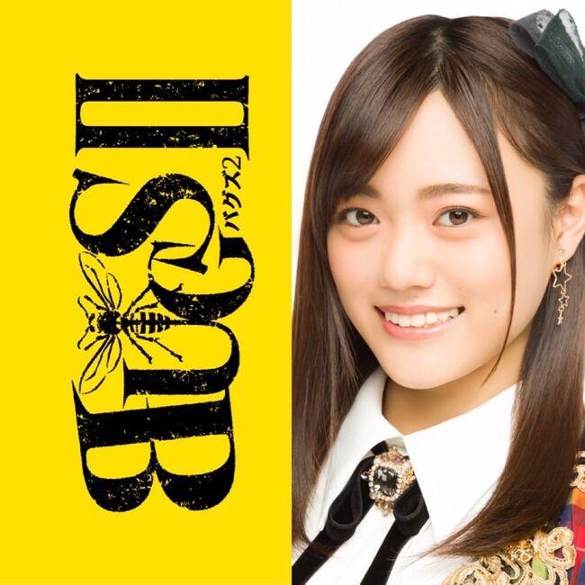 【AKB48】チーム8春本ゆきが映画「BUGSⅡ」に出演決定!!!