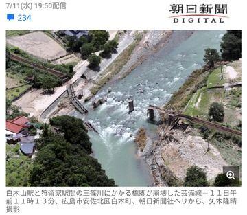 JR西日本「豪雨での路線復旧に1年かかるンゴ…」