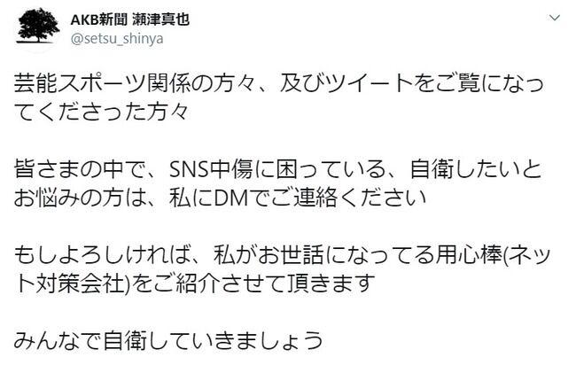 AKB新聞 瀬津真也さん「SNS中傷に困っている、自衛したいとお悩みの方は、私にDMください。用心棒をご紹介させて頂きます」