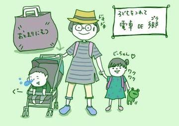 鈴木おさむが電車内で息子が騒いでしまい若い女性に睨まれた結果wwwwww