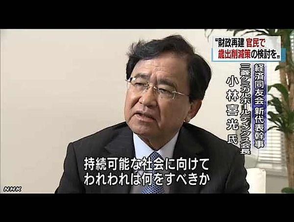 【提言】経済同友会の小林代表幹事「消費税率17%以上に」