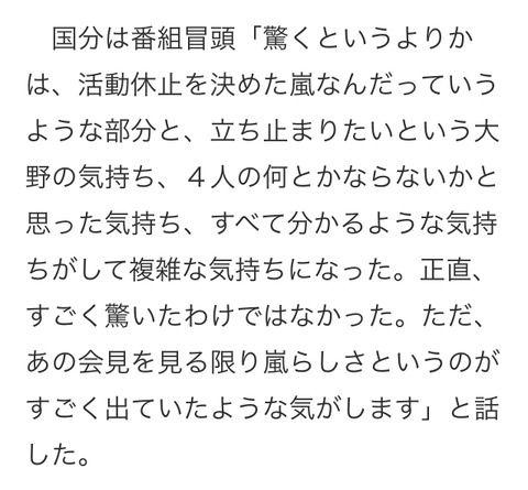 【悲報】国分太一さん、二宮から電話が入るも畑を耕していたので切ってしまう