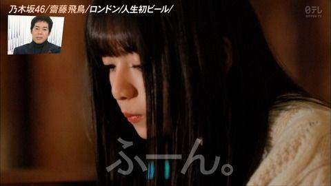 【勝敗】齋藤飛鳥(20) 平手友梨奈(17)←コレwwwwwww
