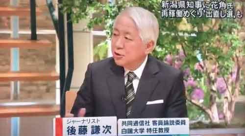 【新潟県知事選】報ステ 後藤「与党は勝っていない。負けなかっただけ!」wwwwwwww