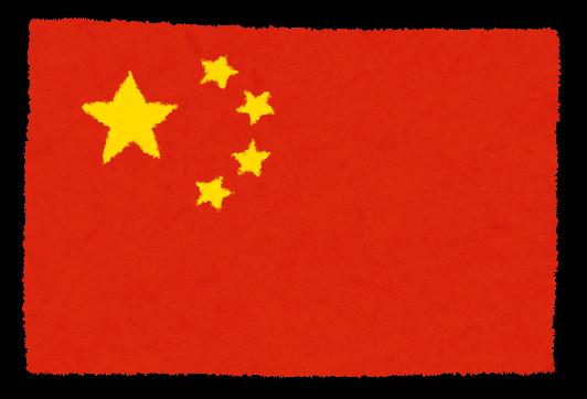 【緊急】中国さん、大変なことになってきた模様…!!!!!!!!!