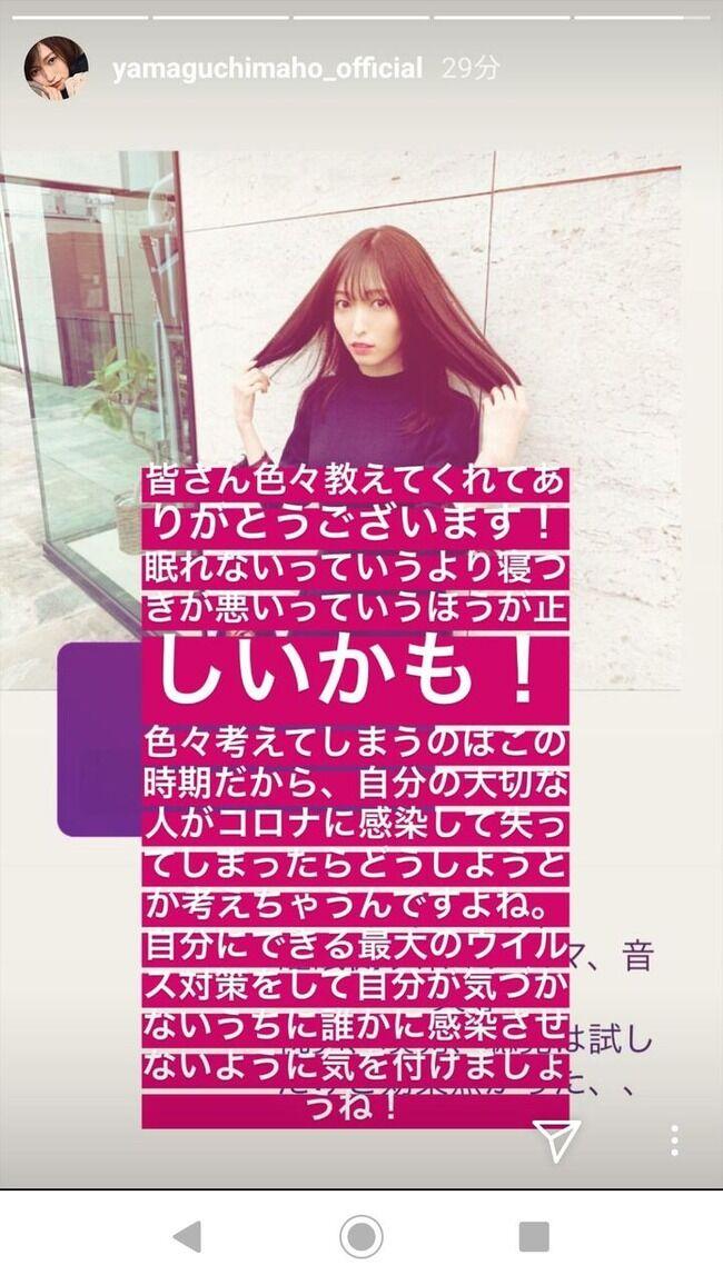 【元NGT48】山口真帆、コロナウイルスを心配する!!!【まほほん】