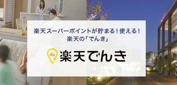 【電力】楽天でんき、11月1日開始 基本料金タダに
