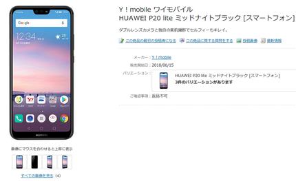 「Huawei P20 lite」の発売日は6月15日でSIMフリー版の価格は約35,000円?