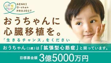 【ZOZO】前澤社長が「心臓移植」3億寄付で叩かれた理由